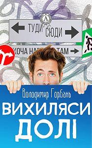 Володимир Горбань -Вихиляси долi