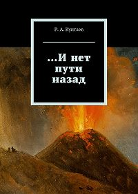 Р. Кунтаев - …Инет пути назад