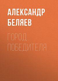 Александр Беляев -Город победителя