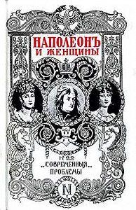 Фредерик Массон - Наполеон и женщины