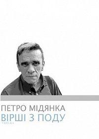Петро Мідянка -Вірші з поду (збірник)
