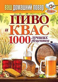 С. П. Кашин -Пиво и квас. 1000 лучших рецептов