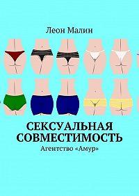 Леон Малин -Сексуальная совместимость. Агентство «Амур»