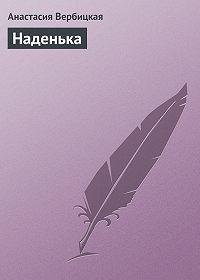 Анастасия Вербицкая -Наденька