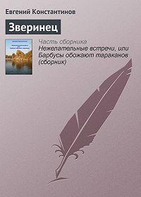 Евгений Константинов -Зверинец