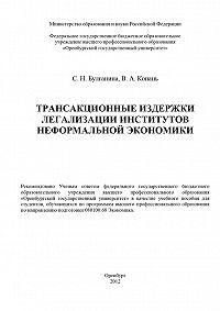 Светлана Булганина -Трансакционные издержки легализации институтов неформальной экономики