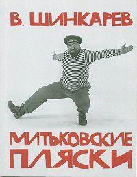 Владимир Шинкарёв -Митьковские пляски