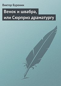 Виктор Буренин -Венок и швабра, или Сюрприз драматургу