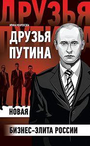 Ирина Мокроусова -Друзья Путина: новая бизнес-элита России