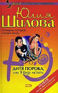 Юлия Шилова -Дитя порока, или Я буду мстить