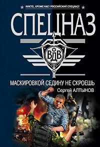 Сергей Алтынов -Маскировкой седину не скроешь