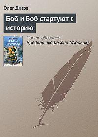 Олег Дивов -Боб и Боб стартуют в историю