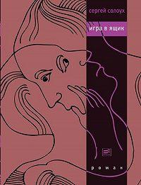 Сергей Солоух -Игра в ящик