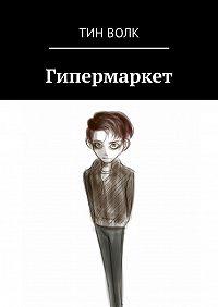 Тин Волк -Гипермаркет
