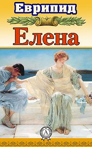 Еврипид -Елена (с иллюстрациями)