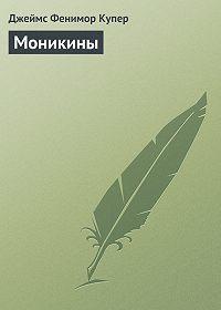 Джеймс Купер - Моникины