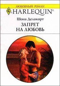 Шонна Делакорт - Запрет на любовь