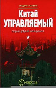 Владимир Малявин -Китай управляемый: старый добрый менеджмент