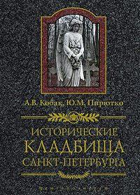 Ю. М. Пирютко, А. В. Кобак - Исторические кладбища Санкт-Петербурга