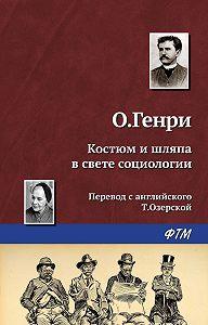 О. Генри -Костюм и шляпа в свете социологии