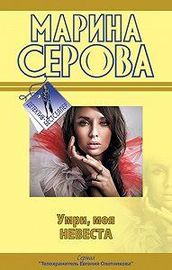 Марина Серова -Пять миллионов неприятностей