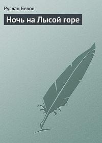 Руслан Белов -Ночь на Лысой горе