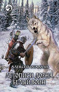 Алексей Витальевич Осадчук -Белый воин