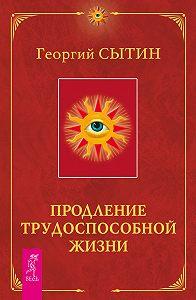 Георгий Николаевич Сытин -Продление трудоспособной жизни. Включение в молодую трехсотлетнюю жизнь