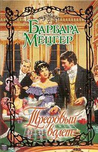 Барбара Мецгер -Трефовый валет