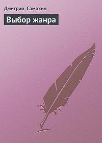 Дмитрий  Самохин - Выбор жанра