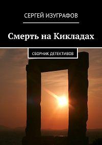 Сергей Изуграфов -Смерть наКикладах