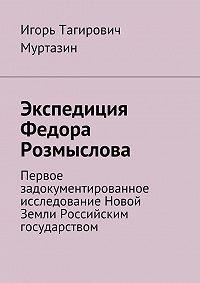 Игорь Муртазин -Экспедиция Федора Розмыслова