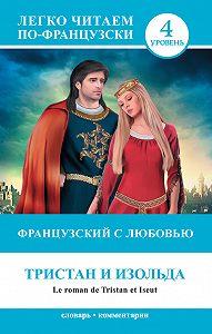 Н. Долгорукова -Французский с любовью. Тристан и Изольда / Le roman de Tristan et Iseut