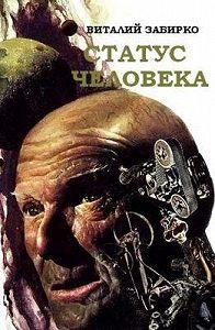 Виталий Забирко -Статус человека
