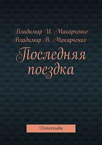Владимир Макарченко -Последняя поездка. Детективы
