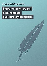Николай Добролюбов -Заграничные прения о положении русского духовенства