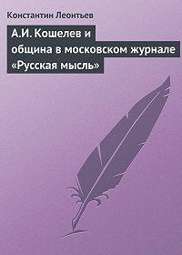 Константин Леонтьев -А.И. Кошелев и община в московском журнале «Русская мысль»