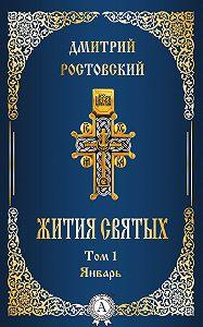 Дмитрий Святитель Ростовский -Жития святых. Том 1 Январь