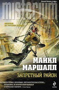 Майкл Маршалл -Запретный район