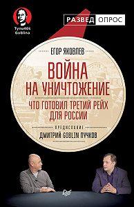 Дмитрий Пучков -Война на уничтожение. Что готовил Третий Рейх для России