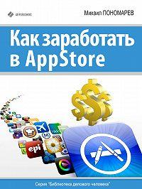 Михаил Пономарев - Как заработать в AppStore