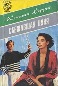 Кэтлин Хэррис -Сбежавшая няня