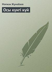Мағжан Жұмабаев -Осы күнгі күй
