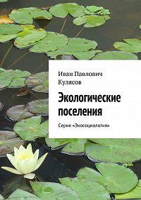 Иван Кулясов - Экологические поселения. Серия «Экосоциология»