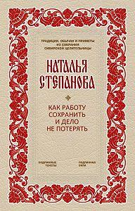 Наталья Ивановна Степанова -Как работу сохранить и дело не потерять