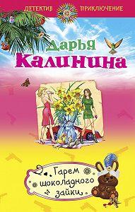 Дарья Калинина -Гарем шоколадного зайки