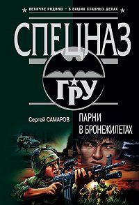 Сергей Самаров -Парни в бронежилетах