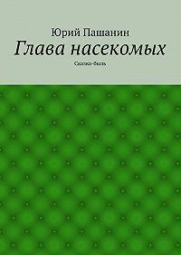 Юрий Пашанин -Глава насекомых. Сказка-быль