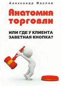 Александр Маслов -Анатомия торговли