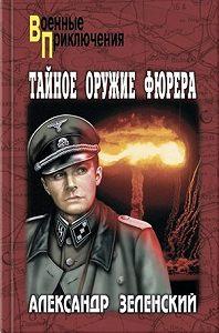 Александр Зеленский - Тайное оружие фюрера